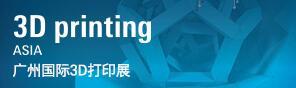 广州国际3D打印展