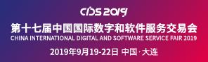 中国国际数字软交会