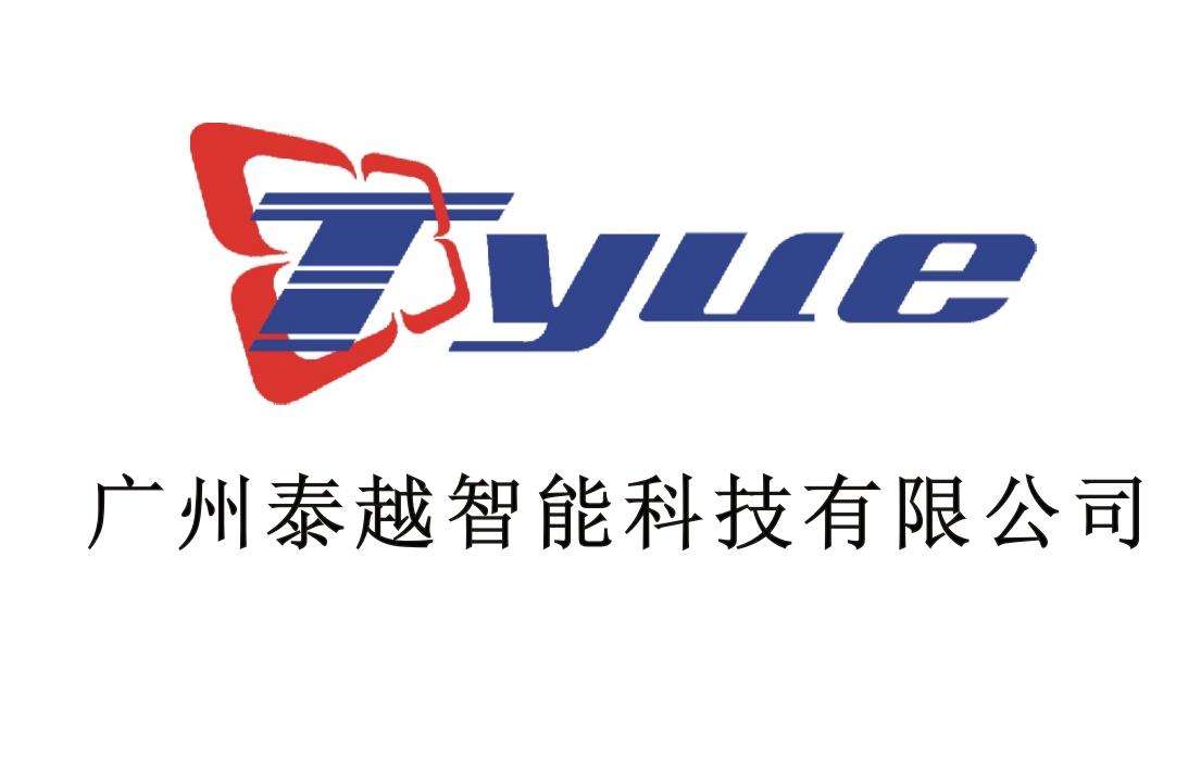 广州泰越智能科技有限公司
