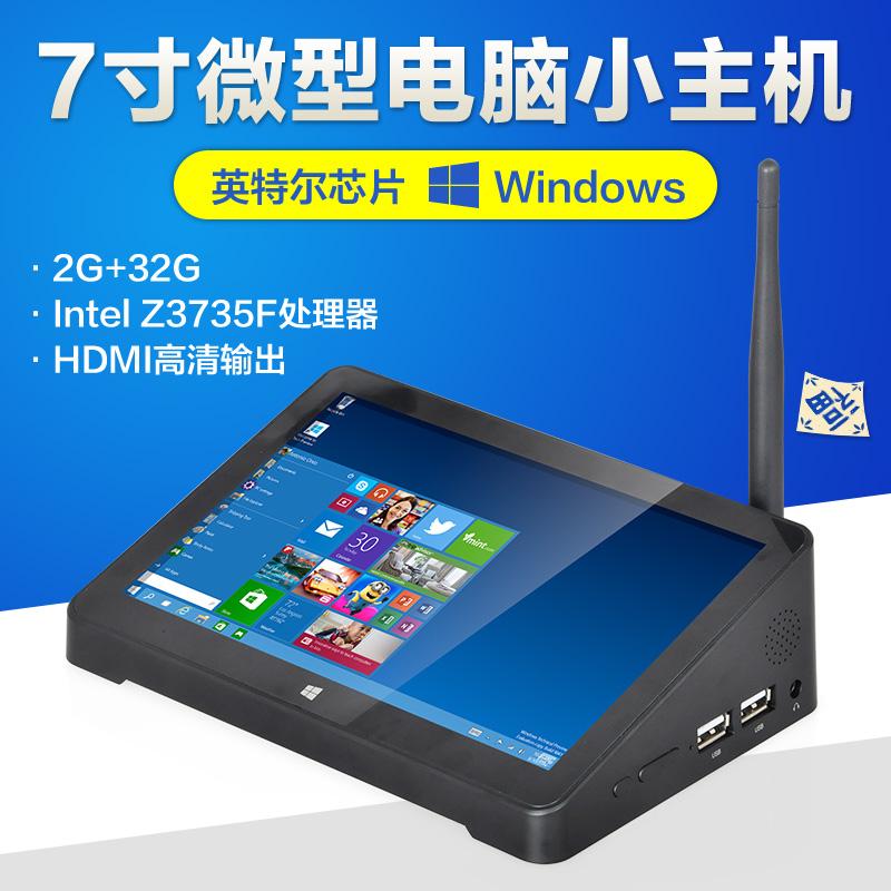 7寸工业一体机触摸屏平板电脑