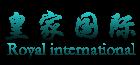 小勐拉皇家国际有限公司