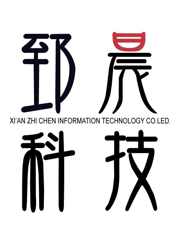 西安郅晨信息科技有限公司