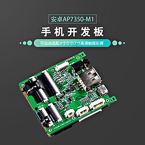 安卓手机开发板|核心模块|开发板型号AP7350-M1