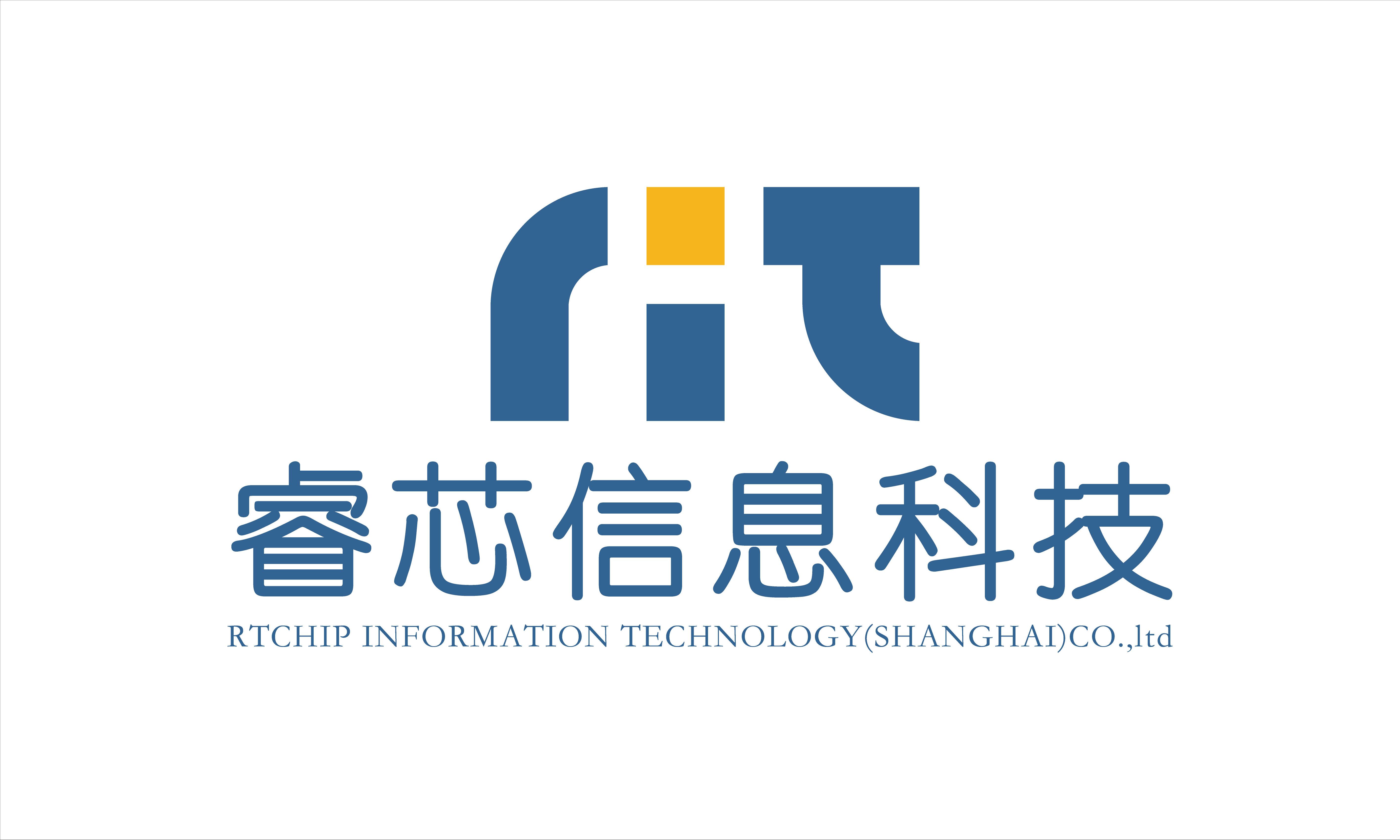 睿芯信息科技(上海)有限公司