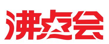 沸点会展(广州)有限公司