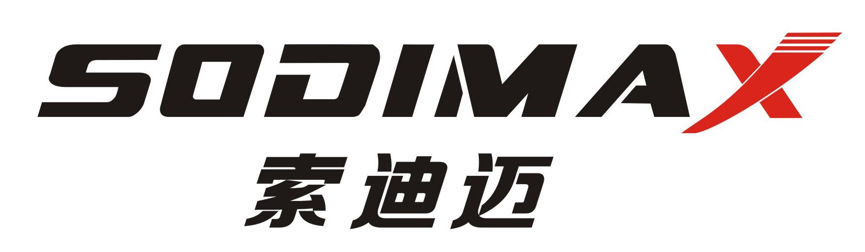 深圳市索迪迈科技有限公司