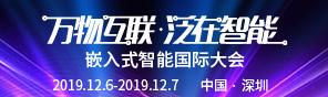 CSDN 嵌入式智能国际大会