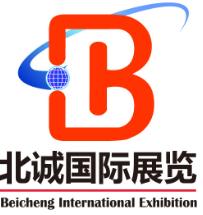 北诚(北京)国际展览有限公司