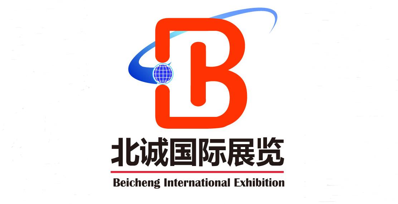 北誠(北京)國際展覽有限公司