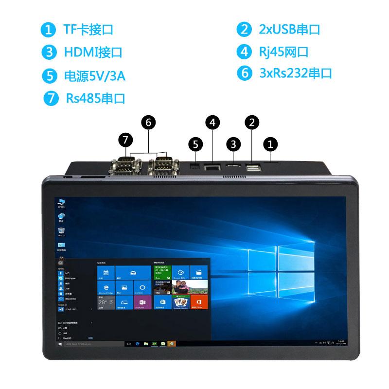 前海高乐11.6寸多串口工业平板电脑 迷你触控一体机