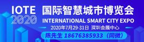 IOTE2020 国际智慧城市博览会