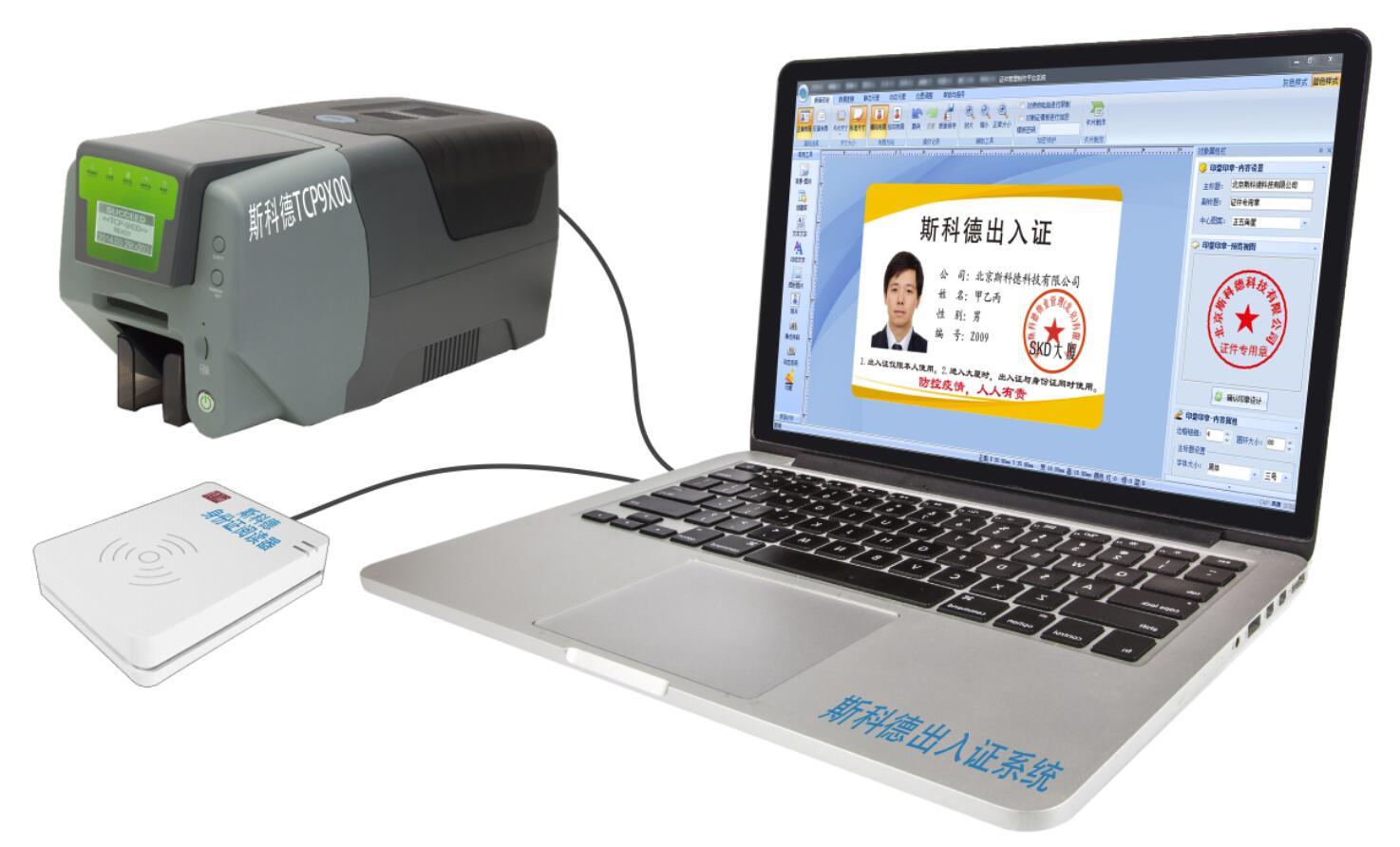 小区PVC卡式出入证打印机