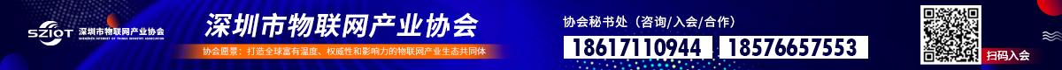 物联网行业协会
