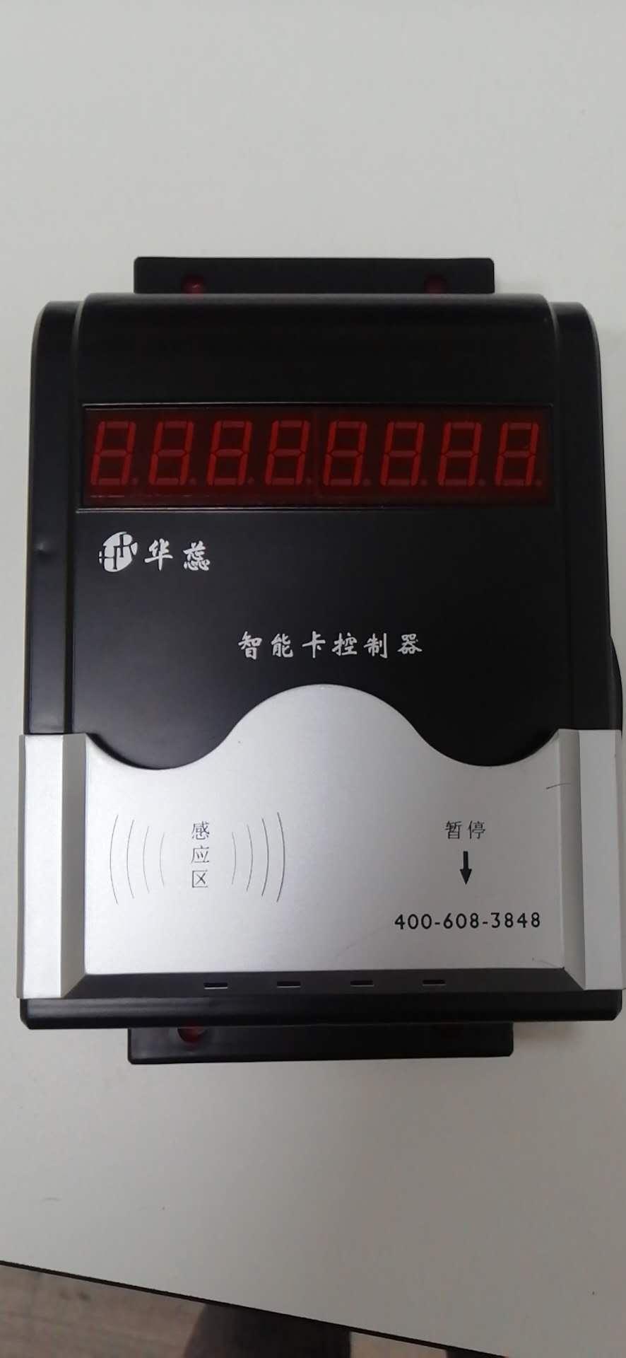 用水用电刷卡机,白领公寓刷卡水表,宾馆浴室一体水表