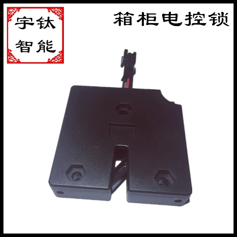 宇钛智能钛丝电控锁YT5858酒店小型迷你格子柜客房自动无人售货机