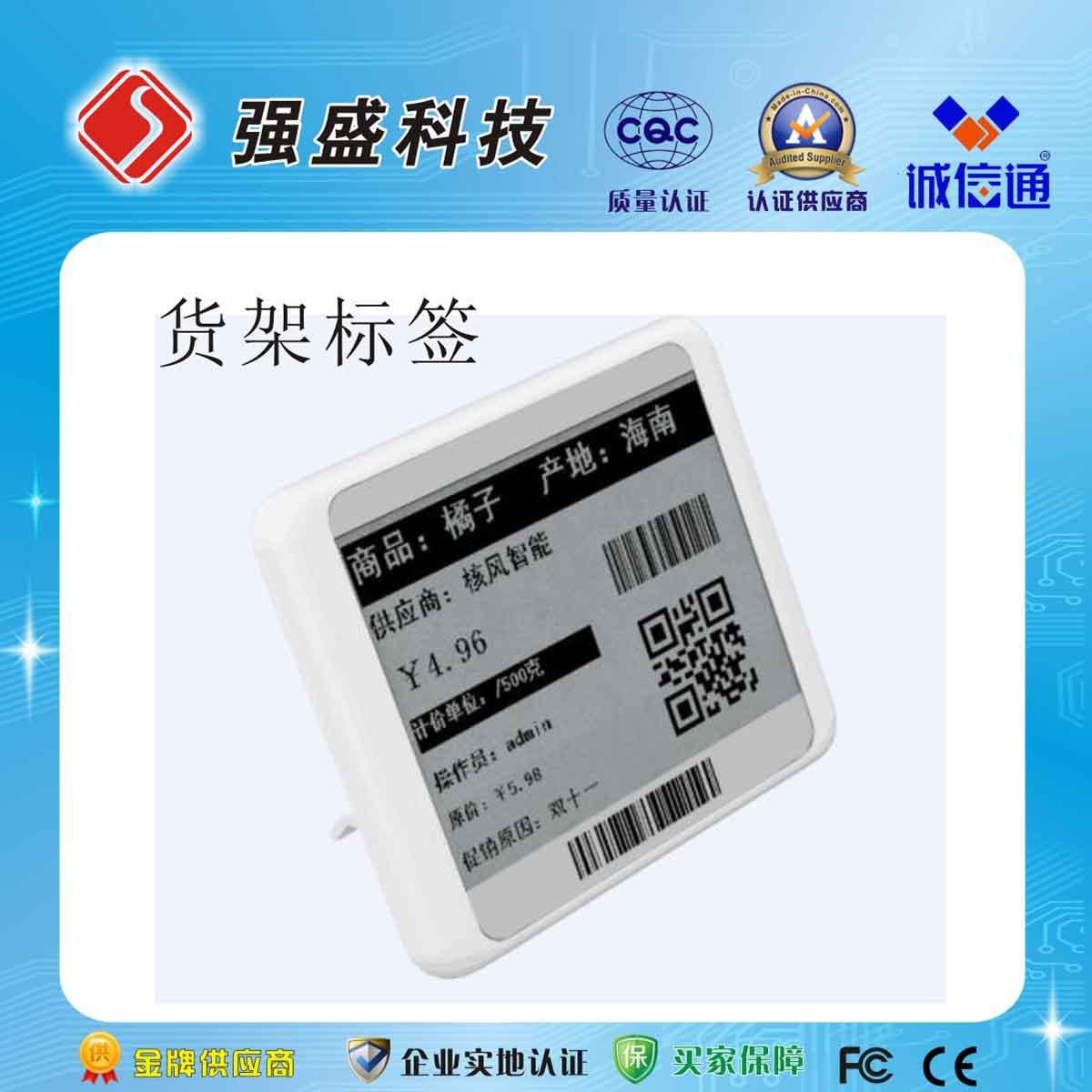 廣州強盛ESL信息標簽6寸電子價簽