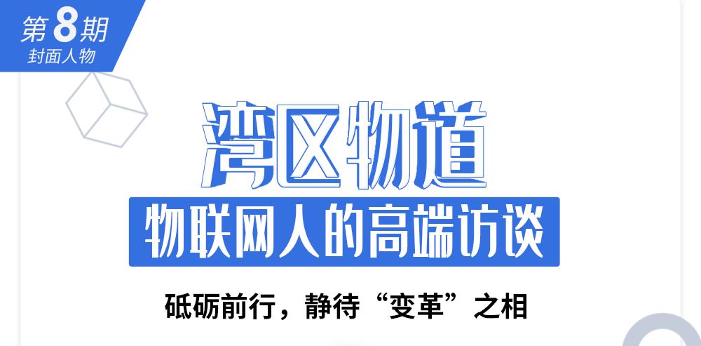 """深圳市豪恩安全科技有限公司赵倩:砥砺前行,静待""""变革""""之相"""