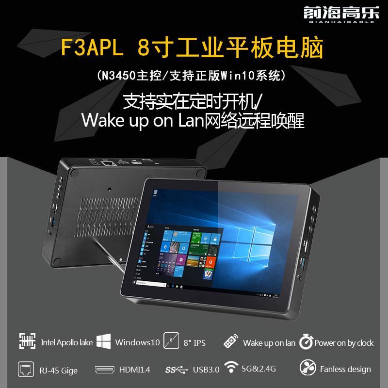 F3APL 8寸工业迷你触摸平板一体机 工控电脑
