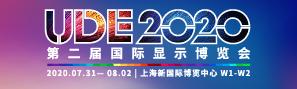 UDE 2020 第二届国际显示博览会