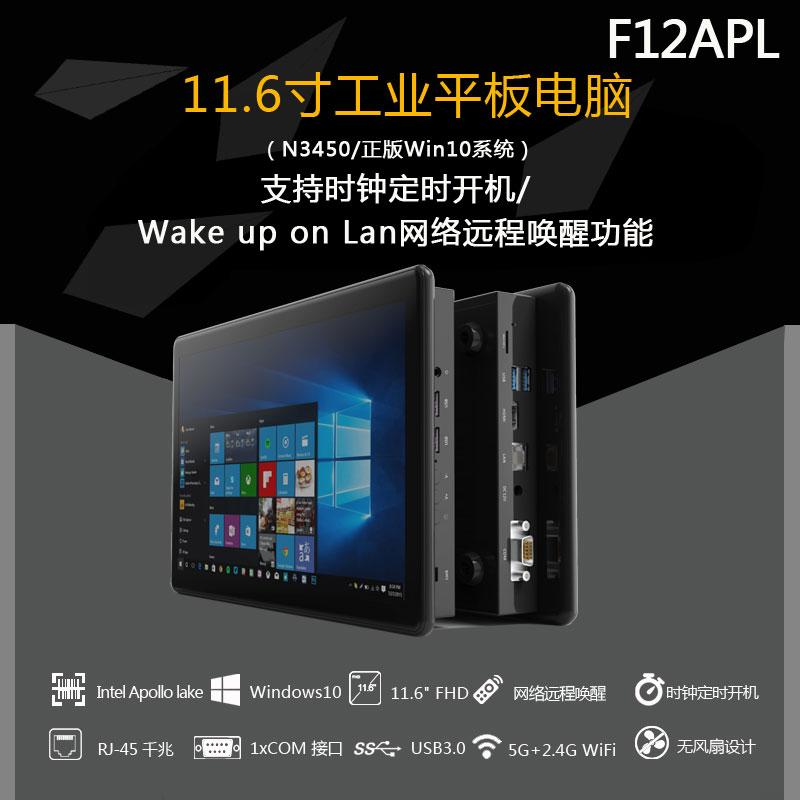 F12APL 11.6寸工业触控一体机平板电脑 迷你工控主机