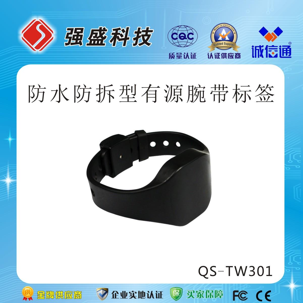 供應廣州強盛超高頻有源防拆定位手環標簽