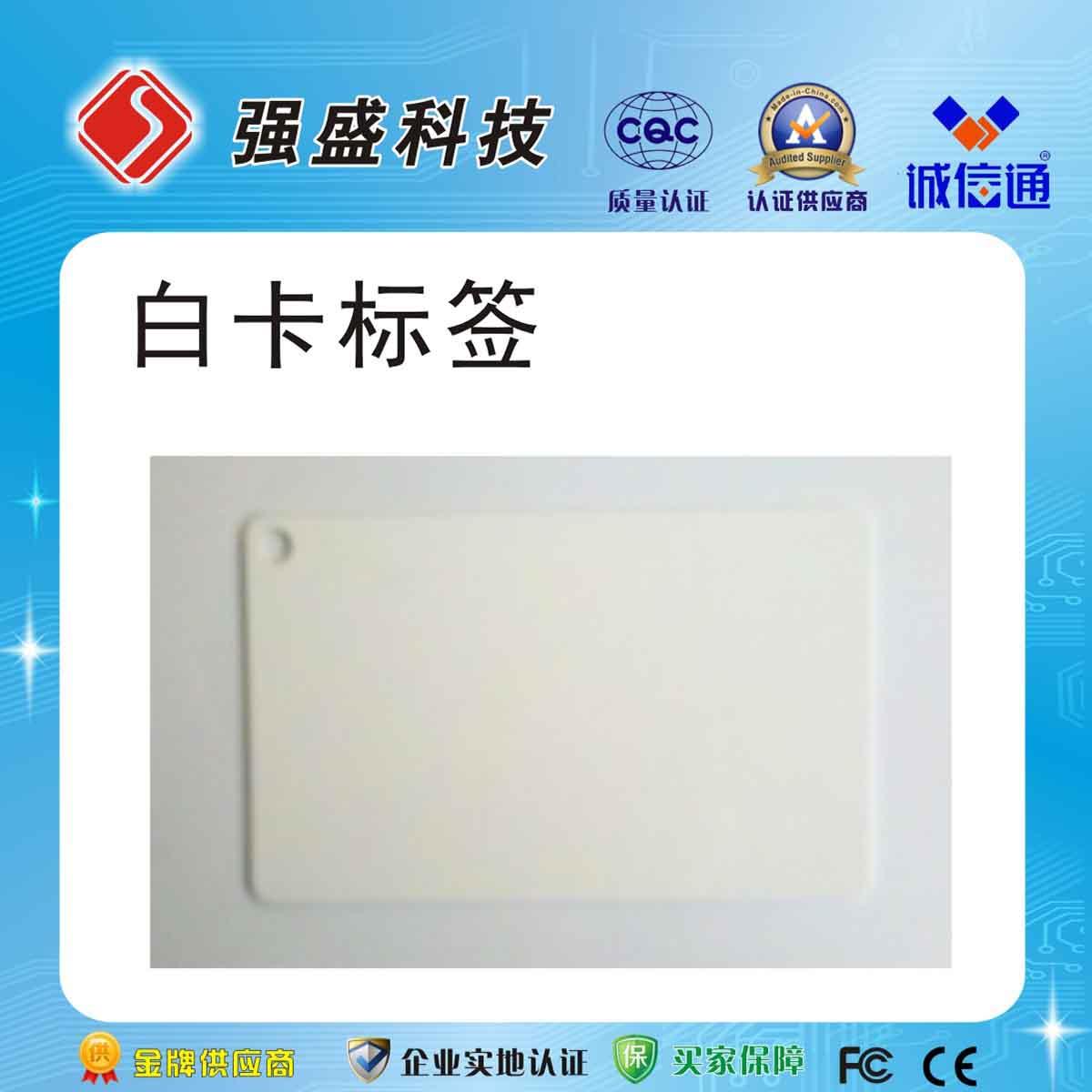 供应广州强盛RFID超高频工作卡有源白卡标签