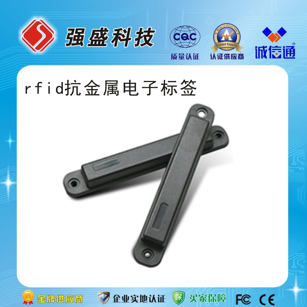广州强盛混凝土试块芯片RFID超高频标签