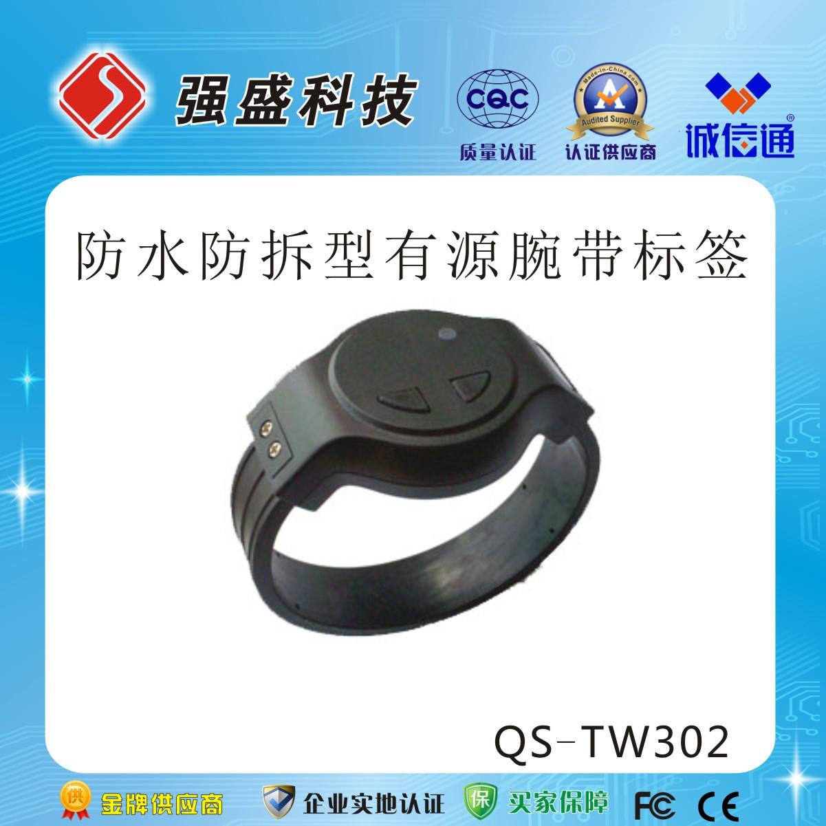 强盛供应防水塑胶型有源腕带标签QS-TW302