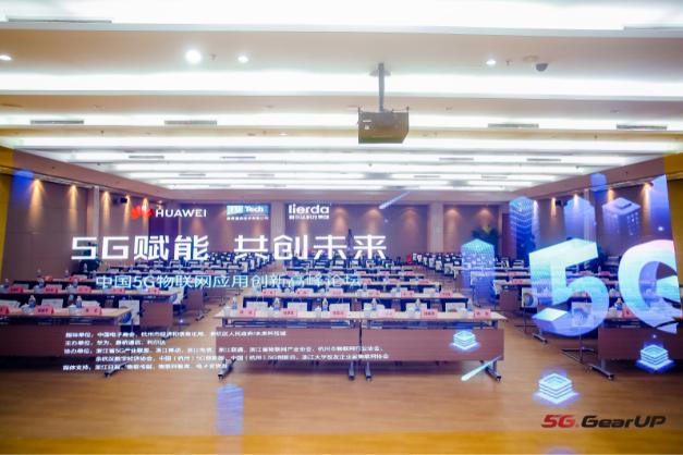 """""""5G赋能,共创未来"""" 快三投注平台5G物联网应用创新高峰论坛成功举办"""