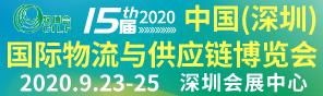 快三投注平台(深圳)国际物流与供应链博览会