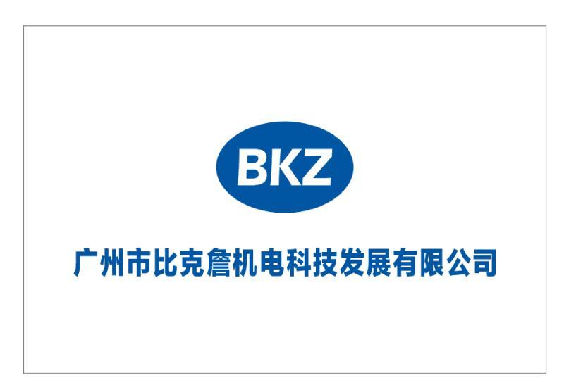 广州市比克詹机电科技发展有限公司