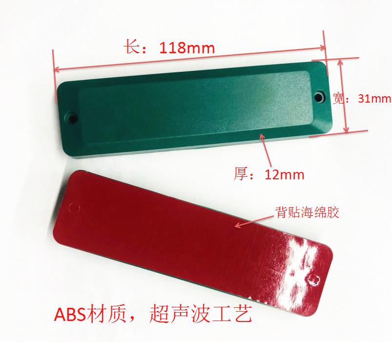 耐低温 工业级塑胶 ABS材料 超高频 抗金属 智能射频 电子标签