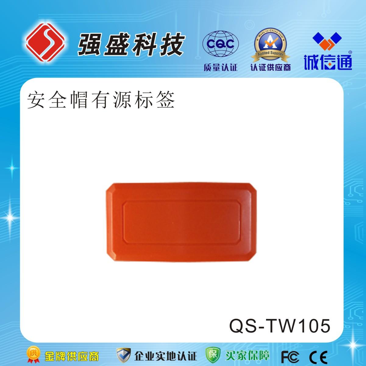 供应建筑工地安全帽有源超高频标签RFID工作标签