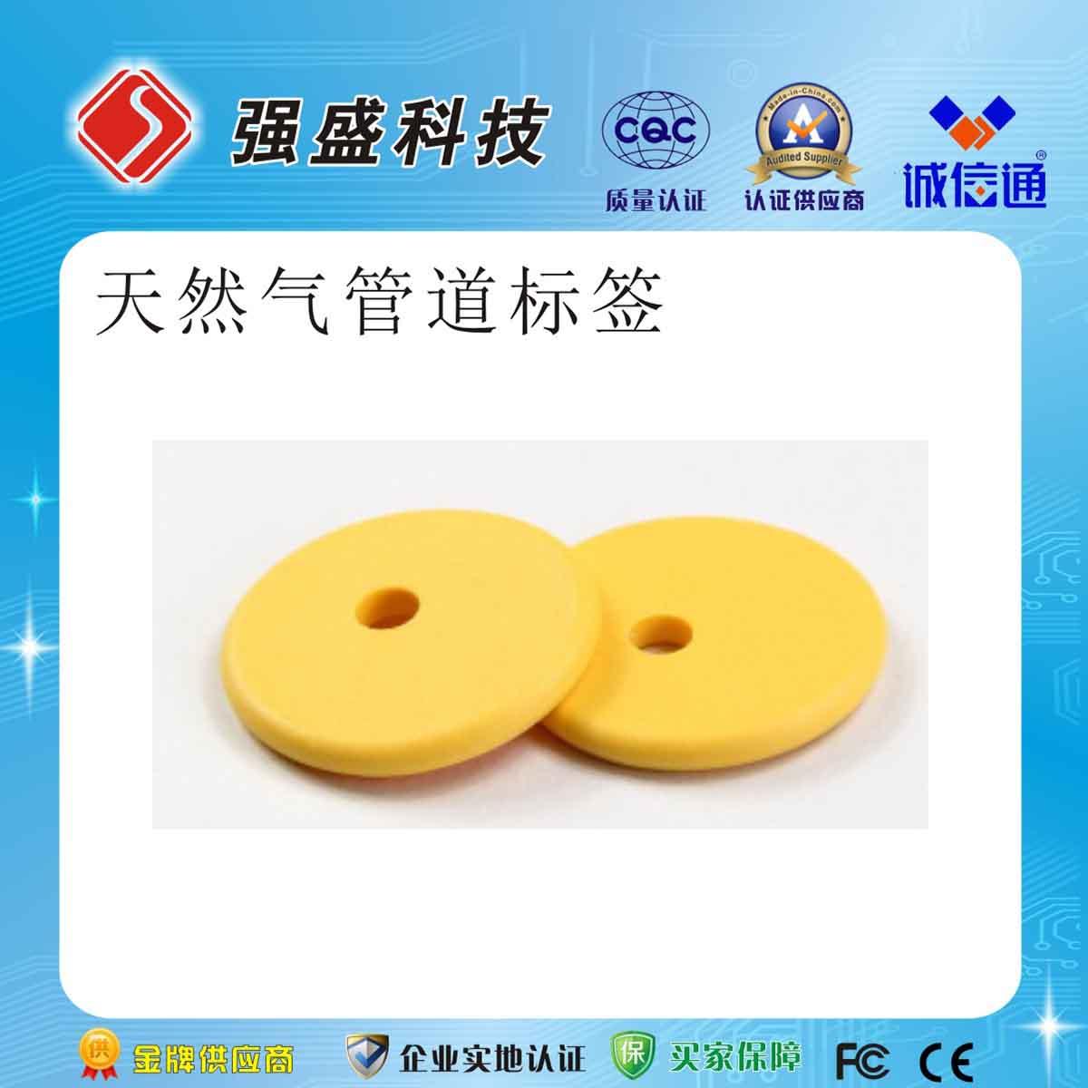 供应RIFD超高频PPS天然气管道耐酸碱标签
