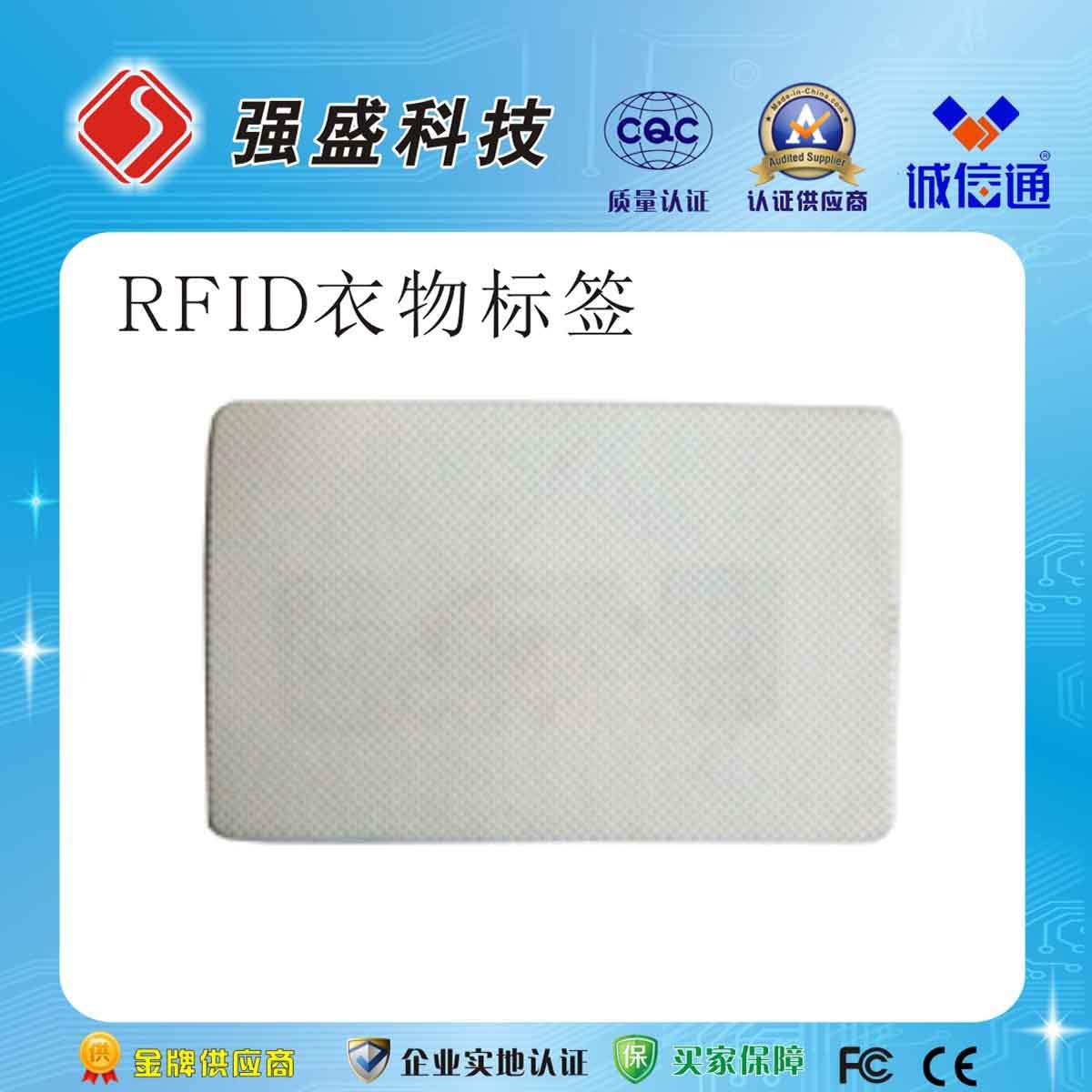 广州强盛供应UHF衣物水洗唛标签