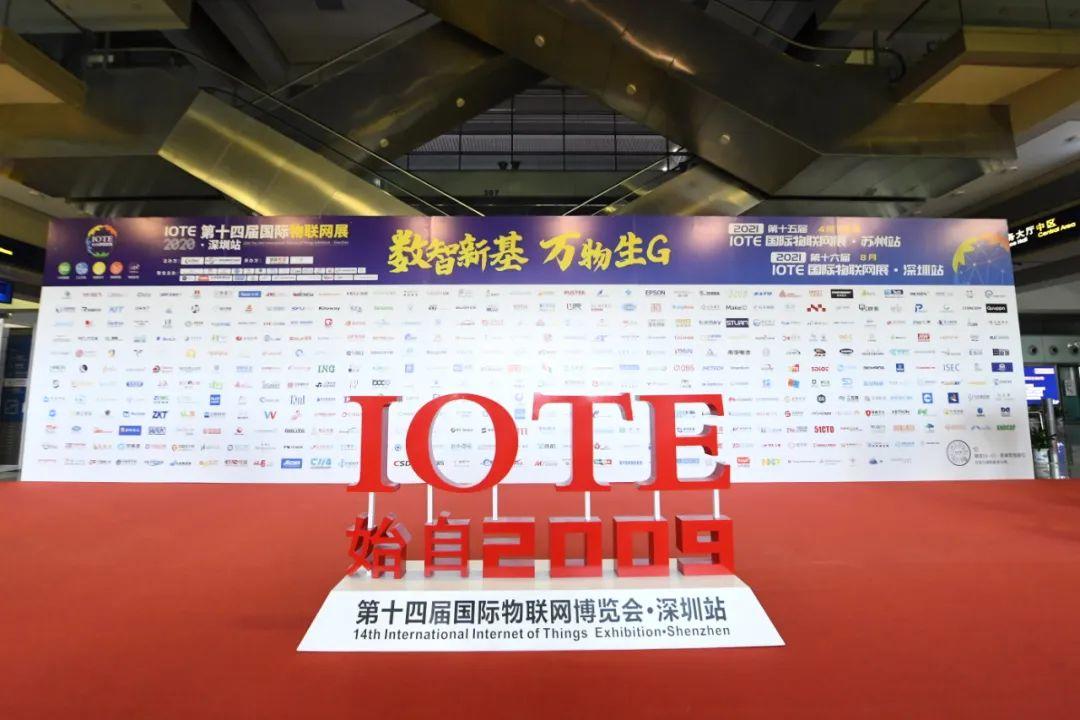 展會專題 | IOTE 2020第十四屆國際物聯網展·深圳站