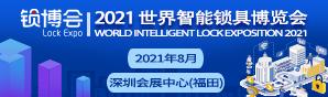 2021智能锁展会