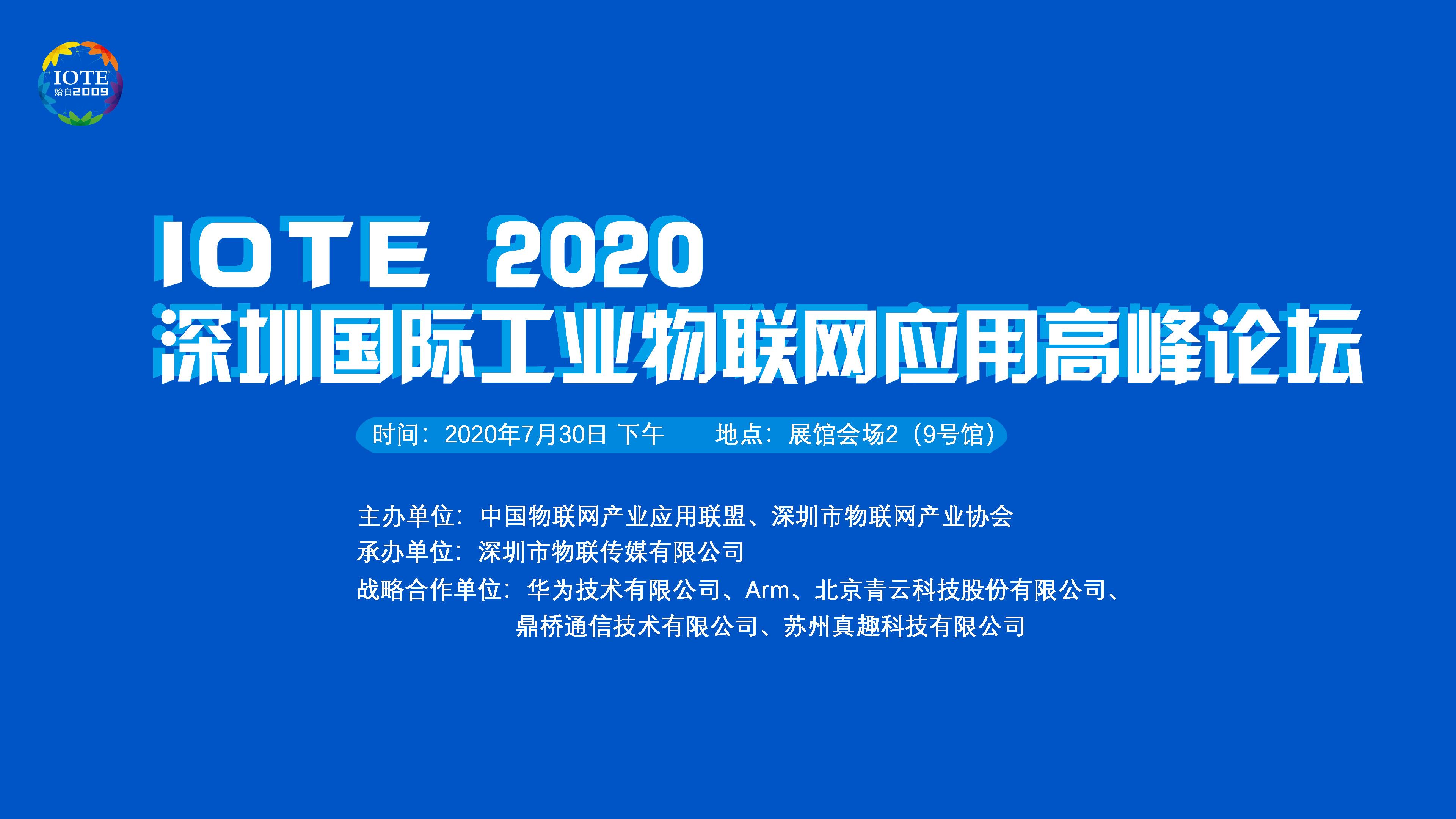 會議專題 | IOTE 2020 深圳國際工業物聯網應用高峰論壇