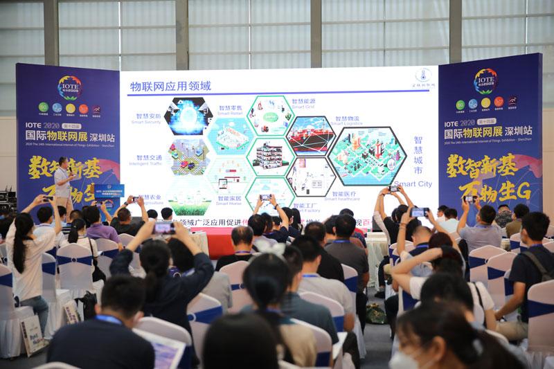 會議專題丨IOTE·2020深圳國際物聯網傳感器高峰論壇