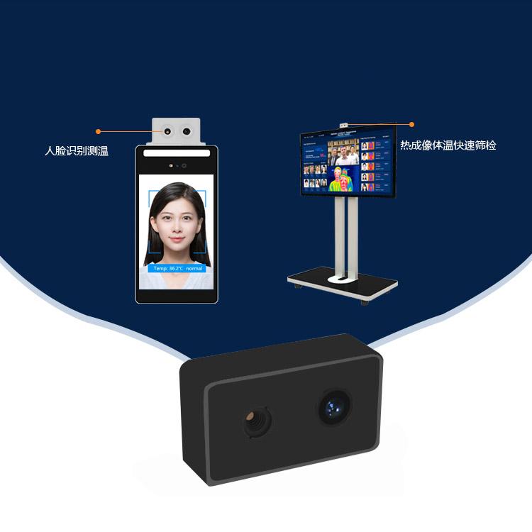 宏睿图智能刷脸测温模组 人脸识别测温组件