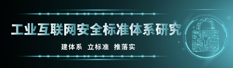 工業物聯網安全標準體系研究