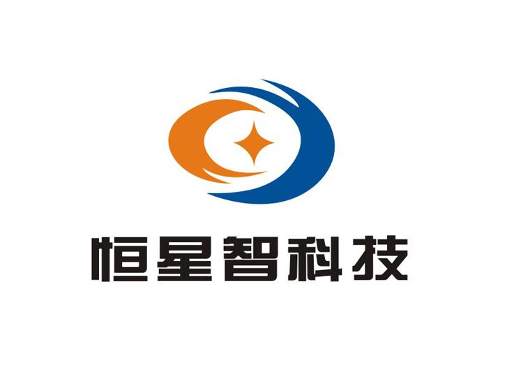 深圳恒星智科技有限公司