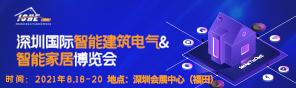 IOTE2021 智能家居博覽會