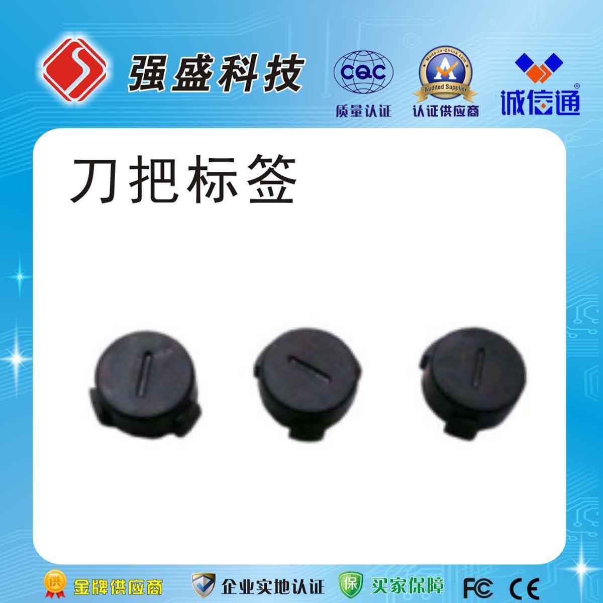 供应强盛科技RFIDUHF抗金属TH401户外标签