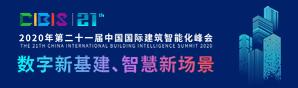 千家网-第21届中国国际建筑智能化峰会