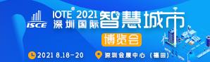 IOTE2021 国际智慧城市博览会