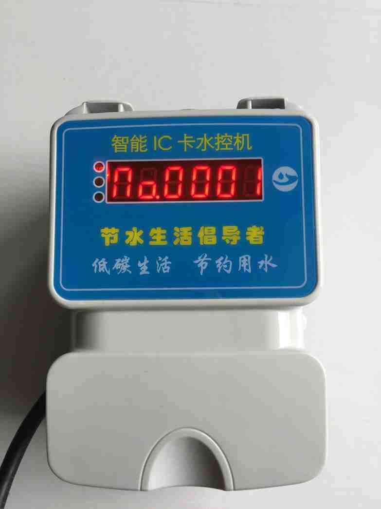 浴室水控机_打卡洗澡控制器_IC卡智能水控机