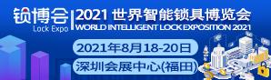 2021智能鎖展會