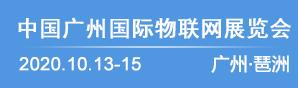 中国广州国际物联网展览会