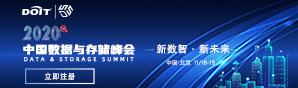 DOIT 中国数据与存储峰会
